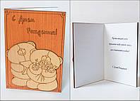 """Новинка!! открытка из дерева """"С днём рождения.  Два Мишки"""" оригинальное дополнение к подарку"""