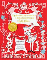 Рид-Болдри Х., Лич К. Рукодельное путешествие в Волшебную страну Алисы