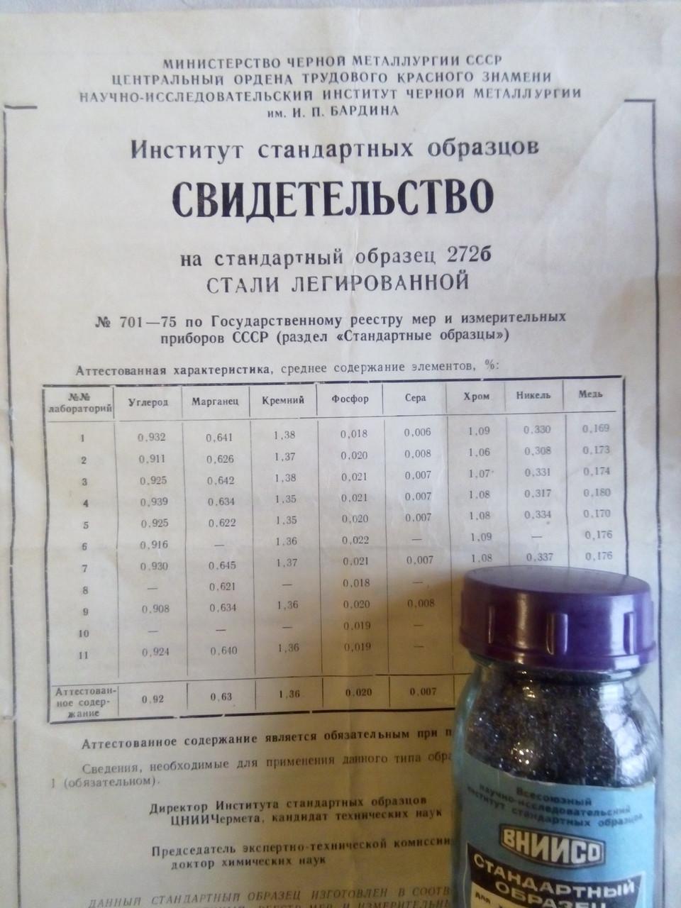 Образец ,сталь легированного типа ,образец 272 б  № 701-75