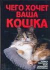 Солодова М. Чего хочет ваша кошка
