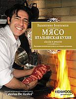 Бонтемпи В. Мясо: Итальянская кухня: Chiccia e poccio (серия Подарочные издания. Кулинария. Избранное)