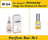 "Женские духи Givenchy ""Ange Ou Demon Le Secret"" - 15 мл."