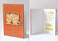 """Прикольный Сувенир открытка из дерева """"С днём рождения.Дружище"""" для друга"""