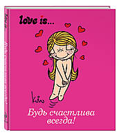 Love is... Будь счастлива всегда (ПЛЧ МИНИ)