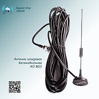 Антенна GSM900/1800 , фото 1