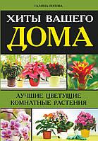 Попова Г.Р. Хиты вашего дома. Лучшие цветущие комнатные растения