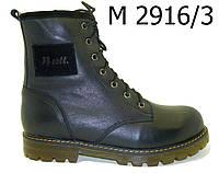 Зимние кожаные ботинки  для мальчика или девочки  ТМ FS collection. Размер 32, 37