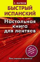 Матвеев С.А. Быстрый испанский. Настольная книга для лентяев