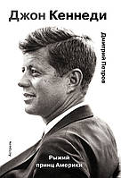 Петров Д. Джон Кеннеди. Рыжий принц Америки
