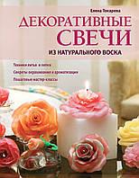 Токарева Е.А. Декоративные свечи из натурального воска