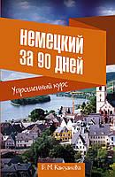 Какзанова Е.М. Немецкий за 90 дней. Упрощенный курс