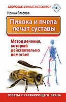 Власова Ирина Пиявка и пчела лечат суставы. Метод лечения, который действительно помогает. Советы практикующего врача