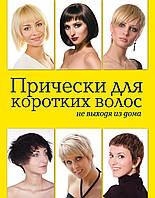 Живилкова Е. Прически для коротких волос не выходя из дома (KRASOTA. Домашний салон)