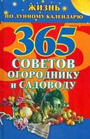 Ольшевская Н. 365 советов огороднику и садоводу. Жизнь по лунному календарю