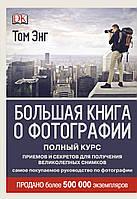 Энг Т. Большая книга о фотографии