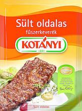 Приправа для соковитих ребер Kotányi 0,9 кг/ упаковка