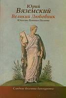Вяземский Ю.П. Великий любовник: Юность Понтия Пилата. Трудный вторник