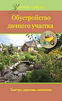 Банников Е.А. Обустройство дачного участка