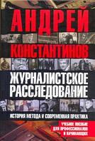 Константинов А.Д. Журналистское расследование