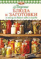 Михайлова И.А. Вкусные блюда и заготовки к столу из вашего сада и огорода