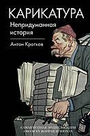 Кротков А.П. Карикатура. Непридуманная история