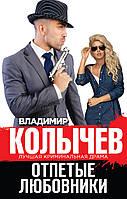 Колычев В.Г. Отпетые любовники