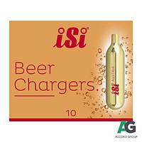 Баллончики для пива iSi 32504 (10 шт.)
