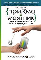 Криз Р. Призма и маятник. Десять самых красивых экспериментов в истории науки