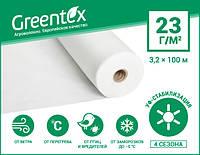 Агроволокно белое Greentex (Гринтекс), плотность 23 г/м2 (3,2х100)
