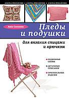 Соколова А.Е. Пледы и подушки для вязания спицами и крючком