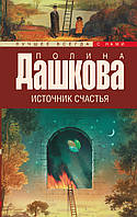Дашкова П.В. Источник счастья. Кн. 1