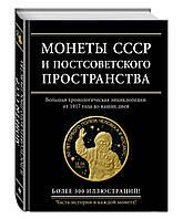 Ларин-Подольский И.А. Монеты СССР и постсоветского пространства