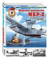 Заблотский А., Сальников А. Морской разведчик МБР-2. «Летающая чайка» Бериева
