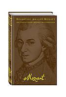 Моцарт В. Две триады судьбы. Письма. Воспоминания