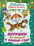 Тржемецкий Б., Николаева А.А., Солдатов М.И. Игрушки из бумаги к Новому году