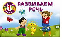 Дмитриева В.Г. Развиваем речь