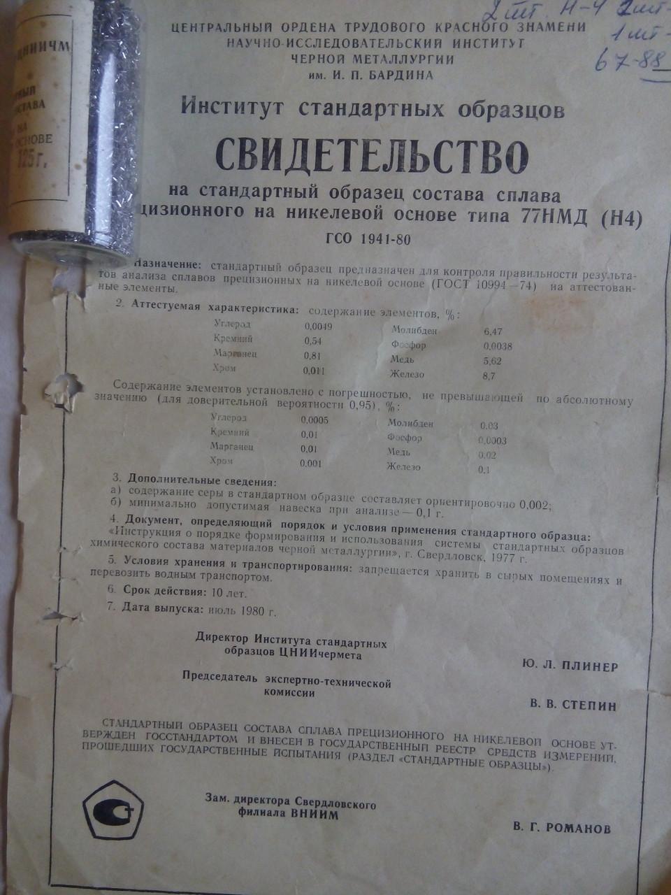 Образец  (Н 4) сплава на Никелевой основе  77НМД ГСО 1941-80П