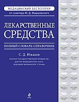 Южаков С.Д. Лекарственные средства