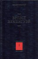 Хемингуэй Э. Собрание сочинений. В 7 т. Т. 1. В наше время. Фиеста (И восходит солнце). Вешн