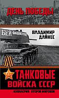 Дайнес В.О. Танковые войска СССР. «Кавалерия» Второй Мировой