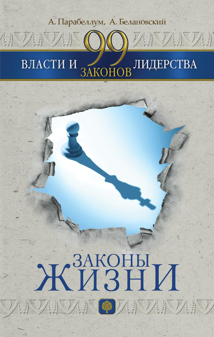 Парабеллум А.А. 99 законов власти и лидерства - Книжный интернет магазин LiderBooks в Харькове