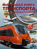 . Большая книга транспорта для мальчиков