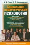 Реан А.А. Социальная педагогическая психология