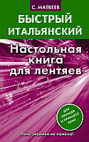 Матвеев С.А. Быстрый итальянский. Настольная книга для лентяев
