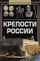 Мерников А.Г. Крепости России. Большая энциклопедия