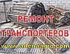 Ремонт, восстановление резино-прутковых транспортеров Holmer, Ropa, Kleine, Matrot, Grimme, фото 2