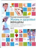 Непокойчицкий Г.А. Полная энциклопедия.Жизнь и здоровье женщины. В 2 т. Т2