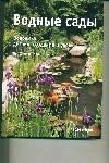Хелм Б. Водные сады : Водоемы : дизайн, создание и уход