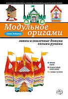 Зайцева А.А. Модульное оригами: замки и сказочные домики своими руками