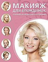 Макияж для блондинок